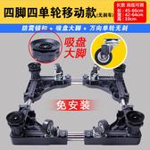 洗衣機底座托架通用全自動滾筒移動萬向輪固定增加高支架子【鉅惠85折】