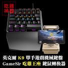[哈GAME族]免運+刷卡●高手這樣買●INKER K9 單手遊戲鍵盤 + GameSir 蓋世小雞 吃雞王座 鍵鼠轉換器