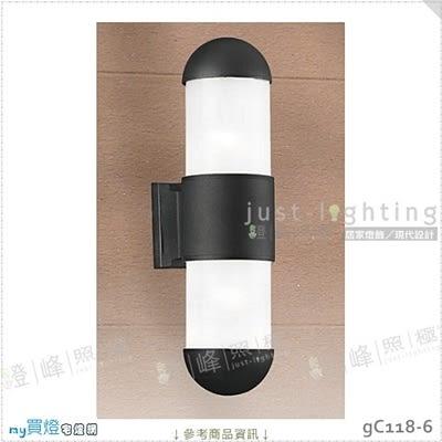 【戶外壁燈】E27 雙燈。鋁製品 烤漆 玻璃 高17cm※【燈峰照極my買燈】#gC118-6