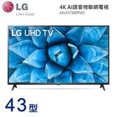 LG樂金43吋4K AI語音物聯網電視 43UN7300PWC~含運不含拆箱定位(預購~預計11月底到貨陸續寄出)