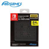 【NS 周邊】Max Games 24片裝卡匣收納盒(黑)