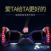 平衡代步車 超盛電動扭扭車雙輪兒童智能自平衡代步車成人兩輪體感思維平衡車 110V