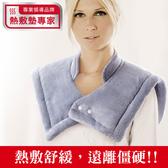 三樂事 暖暖頸肩雙用熱敷柔毛墊 SP1003