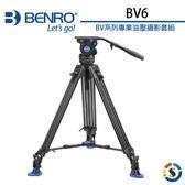 ★百諾展示中心★BENRO百諾 BV系列專業油壓攝影套組BV6(勝興公司貨)