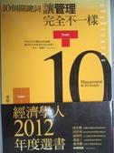 【書寶二手書T4/財經企管_JPH】10個關鍵詞讓管理完全不一樣_泰瑞.李希
