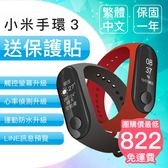 [輸碼Yahoo88抵88元]【台灣公司現貨 免運+保固一年】小米手環3 單入 智慧穿戴裝置 送貼 繁體