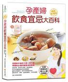 孕產婦飲食宜忌大百科(暢銷增值版)(加贈「母嬰互動甜蜜手冊」P)