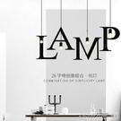 現代簡約服裝店燈北歐創意吧台個性藝術鐵藝單頭復古餐廳字母吊燈CY『新佰數位屋』