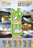 (二手書)I Can旅遊系列02: 《沙巴與自然同行》
