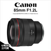 延長保固~9/30 Canon RF 85mm F1.2L USM 超大光圈 定焦鏡 人像鏡 防塵防滴 公司貨★可刷卡★薪創數位
