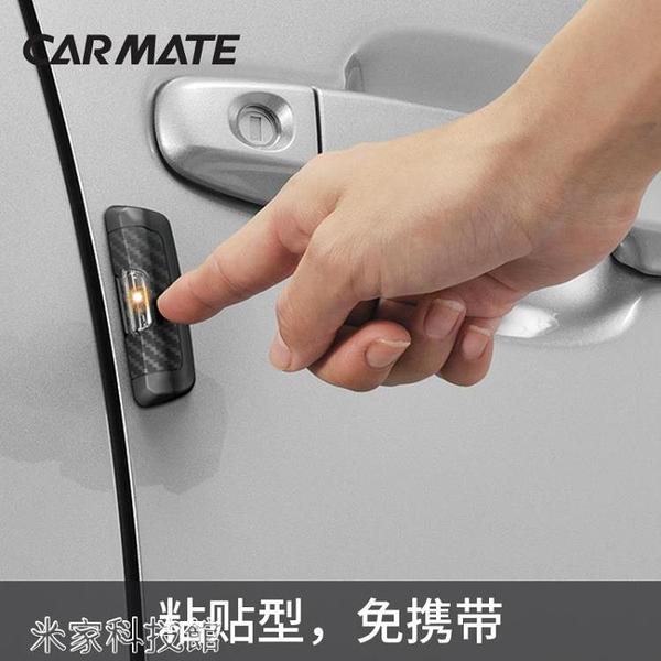 車用靜電消除器 日本人體靜電釋放器鑰匙扣汽車用品防放電消除貼去除棒神器 米家