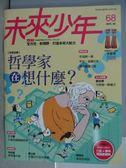 【書寶二手書T1/少年童書_QLH】未來少年_68期_哲學家在想什麼?等