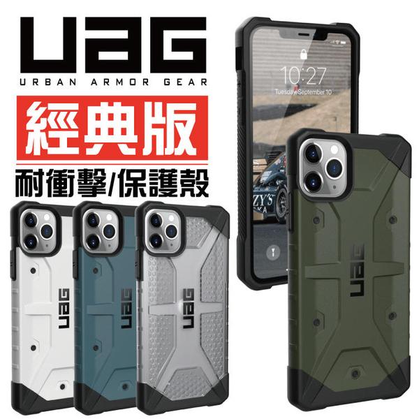 台灣公司貨 UAG 美國軍規 Apple iPhone 11 / Pro / Max 經典版 保護殼 防摔殼