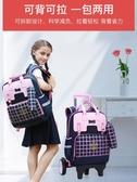 兒童拉桿書包小學生女孩3-5-6年級女童6-12周歲六輪拖拉防水爬樓1 DF玫瑰