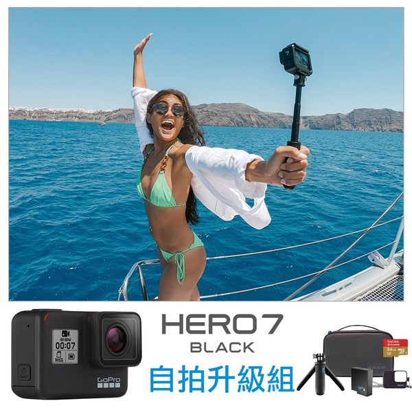 GoPro-HERO7 BLACK 容量升級組