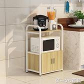 廚房縫隙置物架多層收納架微波爐烤箱架子3層收納櫃落地式多功能【帝一3C旗艦】IGO