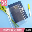 珠友 SC-20132 B6/32K透明雙筆插書套/日誌手札手帳適用(無後口袋)