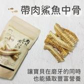 日本MichinokuFarm帶肉鯊魚中骨