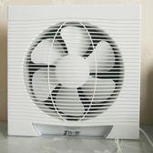 換氣扇廚房墻壁排氣扇衛生間玻璃窗式排風扇強力家用 JA2514『時尚玩家』