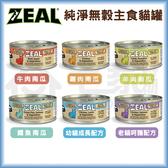 ZEAL真致 純淨無穀主食貓罐100g 化毛配方 6種口味 貓咪罐頭 貓罐頭 貓咪主食罐 現貨 宅家好物