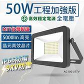 爆亮! 50W LED 防水厚款 探照燈 工程版 投光燈 舞台燈 (30W 100W 200W) X-LIGHTING