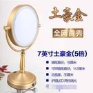 臺式LED燈化妝鏡少女心ins梳妝7鏡子5-10倍鏡子放大鏡【主圖款】