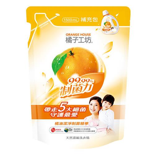 【限宅配】橘子工坊 天然濃縮洗衣精補充包 制菌配方 1500ml【新高橋藥妝】