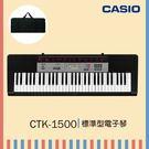 【非凡樂器】CASIO【CTK-1500-琴+袋】61鍵電子琴/內建多功能學習/初學推薦款/公司貨保固