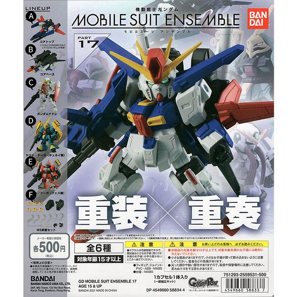 BANDAI 機動戰士鋼彈 MOBILE SUIT ENSEMBLE 17 扭蛋 單支販售【金玉堂文具】