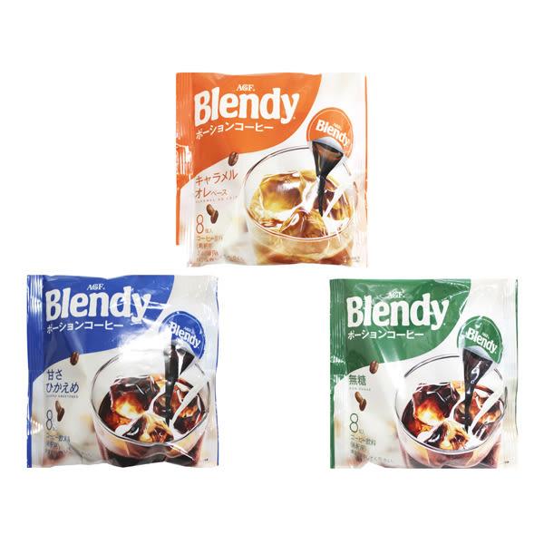 AGF Blendy 咖啡球(144g) 焦糖風味/原味/無糖 3款可選【小三美日】