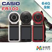64G全配【和信嘉】CASIO FR-100 (白/黑/紅) 台灣群光公司貨 原廠保固18個月