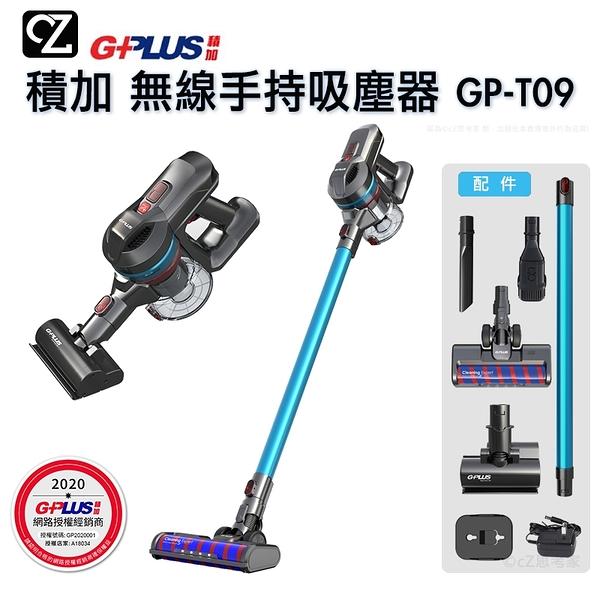 GPLUS 積加 無線手持吸塵器 GPT09 附多種刷頭 除螨器 公司貨1年保固 無線吸塵器 車用吸塵器 思考家