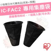 【小咖龍日本代購】【現貨】 日本 IRIS IC-FAC2 除蟎吸塵器 耗材 塵蟎 集塵濾網 集塵袋 一組2入 CF-FS2