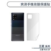 三星 Note 20 爽滑手機前膜保護貼 保護膜 螢幕貼 軟膜
