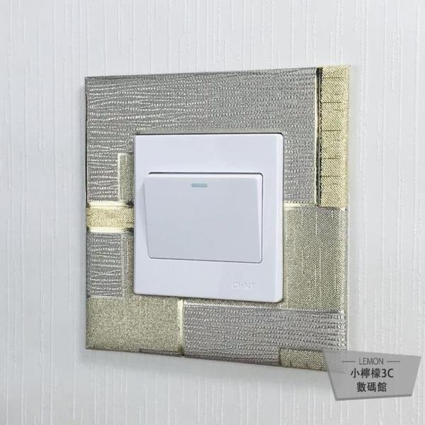 10個裝 開關貼墻貼保護套客廳臥室墻壁插座裝飾套簡約【小檸檬3C】