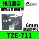 【速買通】Brother TZE-711/綠底黑字/6mmx8m 相容護貝標籤帶