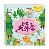 華碩文化動物的大外套 童書 故事書