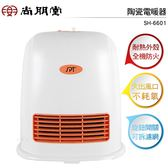尚朋堂SPF 陶瓷電暖器  SH-6601