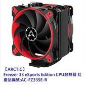 ARCTIC CPU散熱器 【AC-FZ33SE-R】 CPU 散熱風扇 散熱塔座 風扇馬達95%振動吸收 新風尚潮流