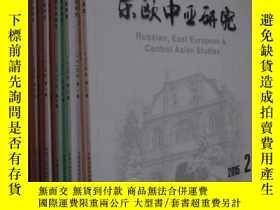 二手書博民逛書店俄羅斯東歐中亞研究罕見2006-2015年共20本合售 詳見描述