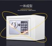 小型全鋼保險櫃家用 保險箱迷你入牆床頭 電子密碼保管箱辦公  HM 雙十二全館免運