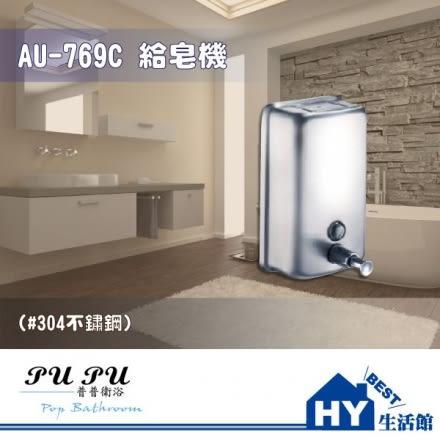 衛浴配件精品 AU-769C 給皂機 -《HY生活館》水電材料專賣店