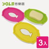 【VICTORY】抗菌魚兒肥皂盒 (3入組)#1425022