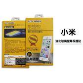 鋼化玻璃保護貼 小米 Xiaomi 紅米 Note 6 Pro 5 Plus 4X 4 3 2 螢幕保護貼 旭硝子 CITY BOSS 9H 非滿版