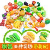 兒童過家家玩具寶寶切水果蔬菜切切樂套裝組合仿真廚房玩具男女孩 韓趣優品☌