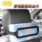 【愛車族】PNS-TB002 多功能面紙盒夾(適用:遮陽板、頭枕)
