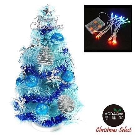 【南紡購物中心】【摩達客】台灣製1尺冰藍色聖誕樹+銀藍松果裝飾+LED20燈彩光電池燈