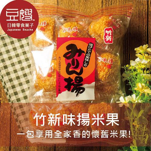 【豆嫂】日本零食 竹新味揚米果(味醂醬油/味醂鹽)