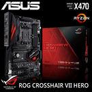 【免運費-限量】ASUS 華碩 ROG CROSSHAIR VII HERO 電競 主機板 / X470 晶片 AM4 (RYZEN)