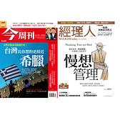 《今周刊》1年52期 +《經理人月刊》1年12期